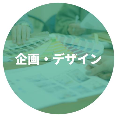 企画・デザイン